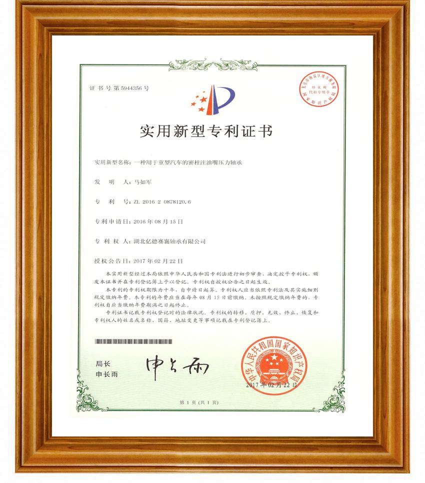 赛襄轴承专利证书