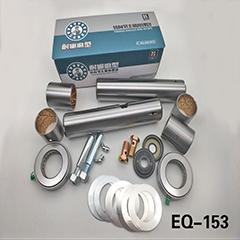 EQ-153转向节主销修理包